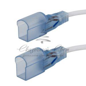 Коннектор для гибкого неона 15х26мм, длина 20 см
