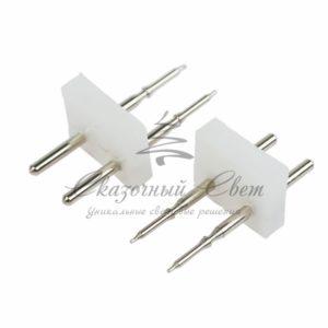 Разъем-иглы для соединения гибкого неона 7х12мм на шнур