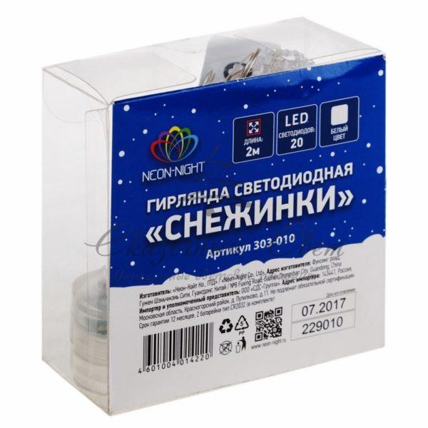 """Гирлянда """"Снежинки"""", 2м, 20 диодов, цвет белый 1"""