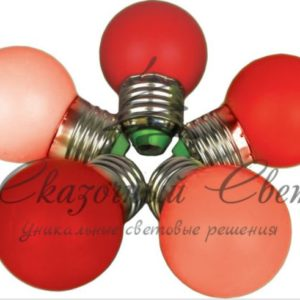 Светодиодная лампа для Белт-лайта, 1 Вт, d=45 мм, красная, цокольЕ-27