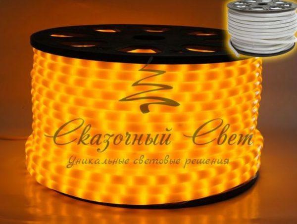 Светодиодный дюралайт  Rich Led  2-х проводной, молочный матовый, 13 мм, желтый