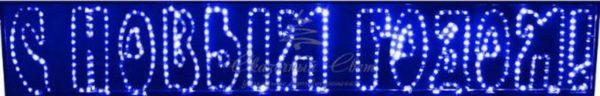 Надпись С НОВЫМ ГОДОМ! 210x35 см, синяя 2