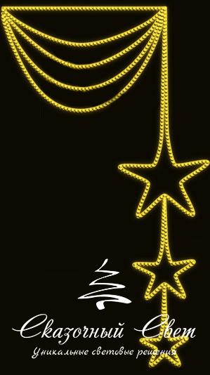 Светодиодная консоль Звездное колье желтый RL-KN-013Y, размер 0.85*1.47