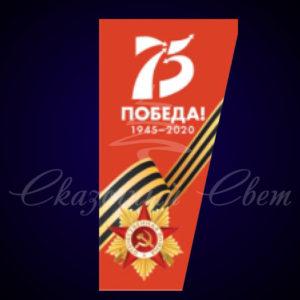Консоль — баннерное полотно «75 лет победы» 100х200см