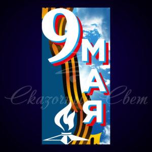 Консоль — баннерное полотно «9 мая» 100х200см