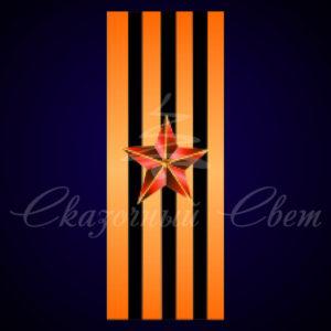 Консоль — баннерное полотно «Георгиевская лента» 100х200см