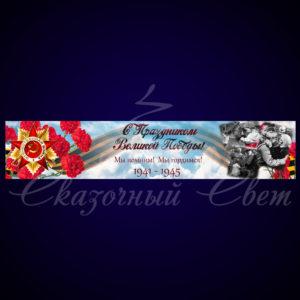 Перетяжка «С Праздником Великой Победы» 100х500см