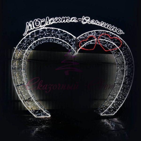 Световая арка Сердце ( с надписью и сердцами) В 3,0 м х Ш 4,0 м х Г 0,45 м - 3D GR 03-1 1