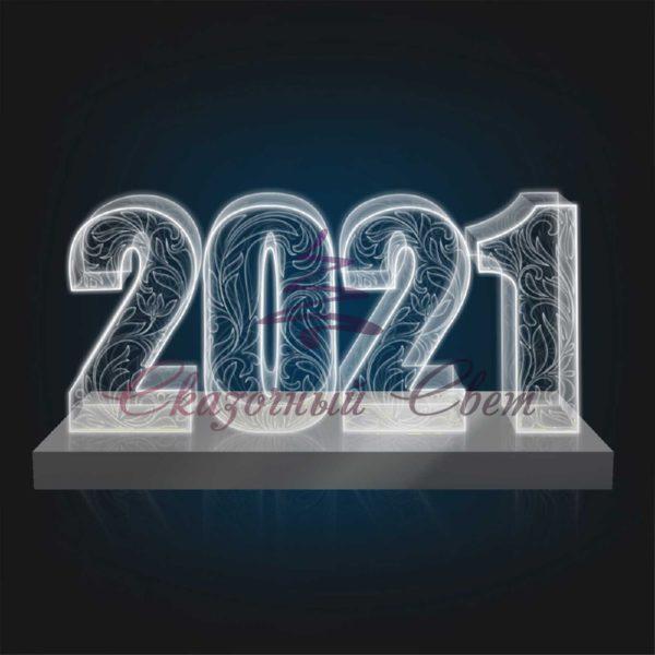 Цифры 2021 В 1,8 м х Ш 4,0 м х Г 1,0 м - 3D GR 315 1