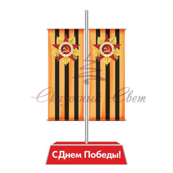 Флаговая конструкция ФПК 004 - В 4,5 м х Ш 2,4 м х Г 1,0 м 1