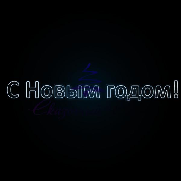 Мотив надпись С Новым Годом В 0,7 м х Ш 6,0 м - ND 20-6 1