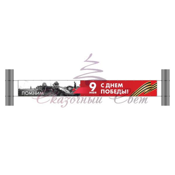 Баннерная перетяжка П 022 - В 0,6 м х Ш 5,0 м 1