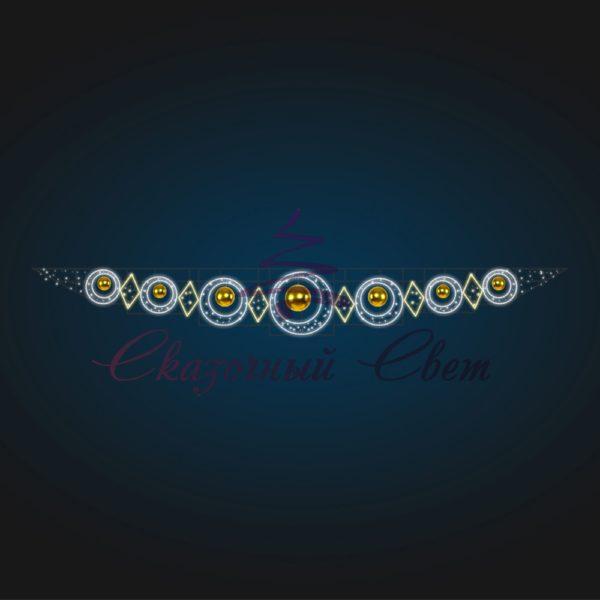 Перетяжка новогодняя Ожерелье В 0,8 м х Ш 6,0 м - SE 41 1